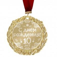 Сувенир Медаль с лазерной гравировкой С Днем Рождения 10 лет