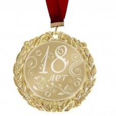 Сувенир Медаль с лазерной гравировкой С Днем Рождения (18,20,30,35,45 лет)