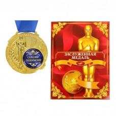 """Сувенир Медаль с оскаром """"Самому любимому"""""""
