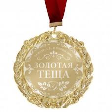 """Сувенир Медаль с лазерной гравировкой Комплимент """"Золотая теща"""""""