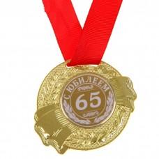 "Сувенир Медаль ""С Юбилеем 65"""