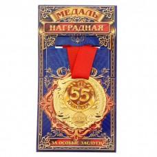 "Сувенир Медаль ""С Юбилеем 55"" (50)"