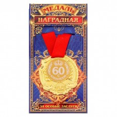 "Сувенир Медаль ""С Юбилеем 60"""