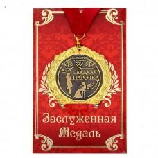 """Сувенир Медаль в подарочной открытке """"Самая сладкая парочка"""""""
