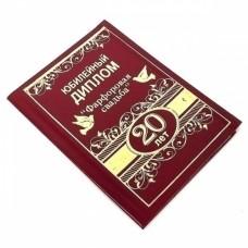 Сувенир Диплом 20 лет Фарфоровая свадьба А6 красный