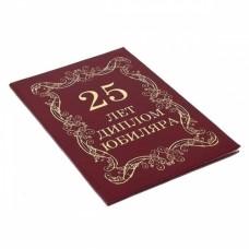 Сувенир Диплом 25 лет A6 красный
