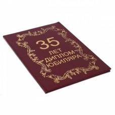 Сувенир Диплом 35 лет A6 красный