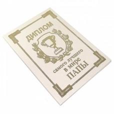 Сувенир Диплом Самого лучшего в мире папы A6