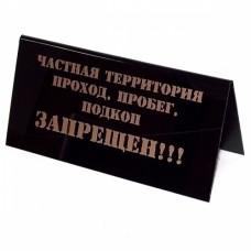 Сувенир Табличка на стол Частная территория / Магистр черной и белой бухгалтерии
