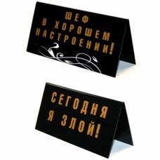 Сувенир Табличка на стол СЕГОДНЯ Я ЗЛОЙ / ШЕФ В ХОР НАСТР